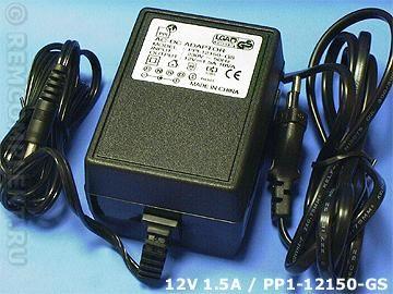 Адаптер 12V 1,5A (PP1-1250-GS)