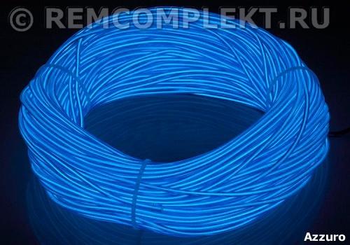 Холодный неон 3,2-50 Azzuro (синий) 1метр бухта 50 метров