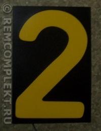 Светящаяся бумага цифра '2' 12x18см желтая/черный
