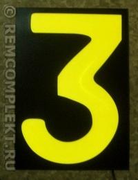 Светящаяся бумага цифра '3' 12x18см желтая/черный