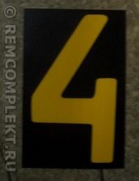 Светящаяся бумага цифра '4' 12x18см желтая/черный