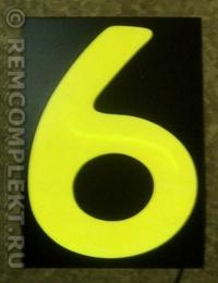 Светящаяся бумага цифра '6' 12x18см желтая/черный