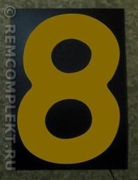Светящаяся бумага цифра '8' 12x18см желтая/черный