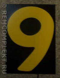 Светящаяся бумага цифра '9' 12x18см желтая/черный