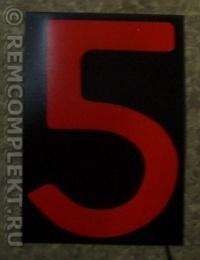 Светящаяся бумага цифра '5' 12x18см красная/черный