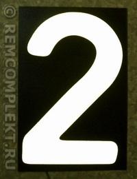 Светящаяся бумага цифра '2' 12x18см белая/черный