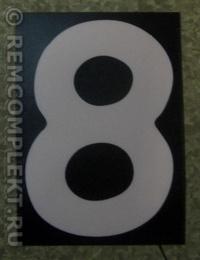 Светящаяся бумага цифра '8' 12x18см белая/черный
