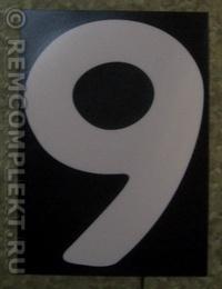 Светящаяся бумага цифра '9' 12x18см белая/черный