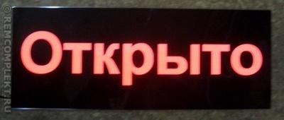 Светящаяся бумага 'Открыто' (38cм*15cм)красный/черный