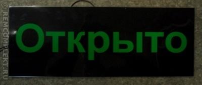 Светящаяся бумага 'Открыто' (38cм*15cм)зеленый/черный