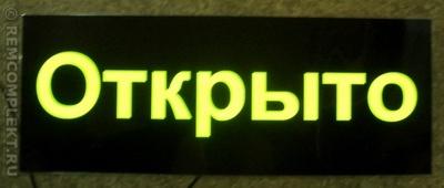Светящаяся бумага 'Открыто' (38cм*15cм)желтый/черный