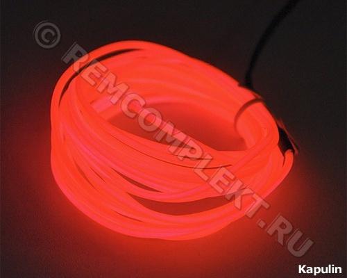 Холодный неон 2,3-03 Kapulin (красный) отрезок 3 метра