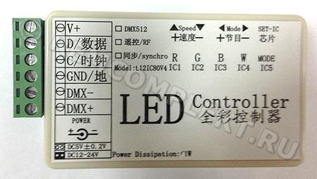 Контроллер для LED DMX512 Pixel Strip RGB (L12IC80V4) White (опт. цена от 5 шт)