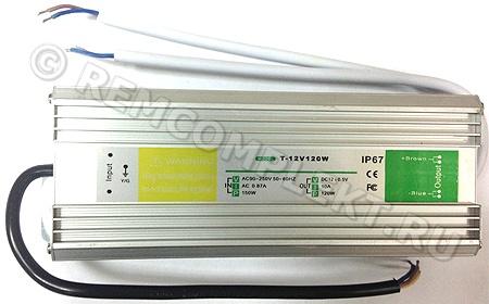 Блок питания 12V 10A IP67 для светодиодной ленты, провод (опт. цена от 2 шт)
