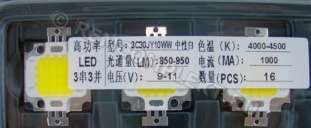 Светодиод 10W 900-1000Lm 4000-4500k 9-11V 1000mA (опт. цена от 16 шт)