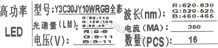 Светодиод 10W RGB 30-130Lm 6-11V 460-630nm 350mA (опт. цена от 16 шт)