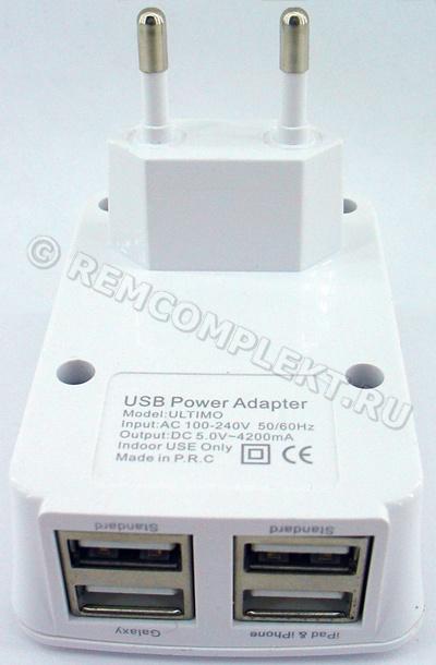 Адаптер питания 4xUSB 220V 4200mA белый (опт. цена от 5 шт)