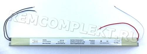 Блок питания 24V 3A ультратонкий в корпусе 283x19x19мм (опт. цена от 10 шт)